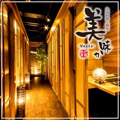 UMAKA 美味か 新宿南口店の写真
