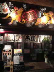 串猿 根津店の画像