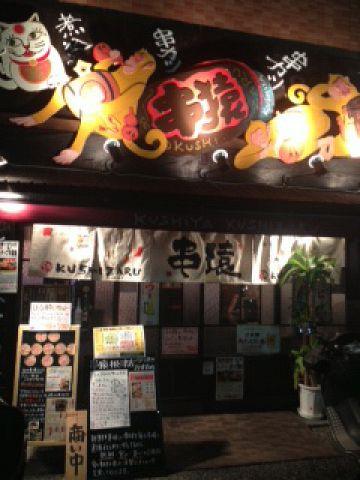 白山駅A3出口目の前!関西人も唸る、サクッとジューシー本場串カツのお店です!