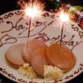 誕生日、記念日には特製プレートをプレゼント♪