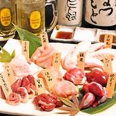 鶏野郎のおすすめ料理3