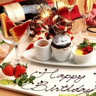 誕生日・記念日にデザートプレート無料贈呈クーポンも