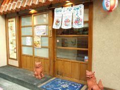 海人 うみんちゅ 田無店の写真