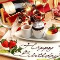 ご家族、ご友人や恋人の誕生日、記念日におすすめのプランをご用意!大切な方との大事な1日が、一生の思い出になりますように…。記念日にうってつけのシャンパンやワイン、ケーキや記念日プレートのお持ち込みを無料で対応しております!サプライズのご相談はお気軽に!