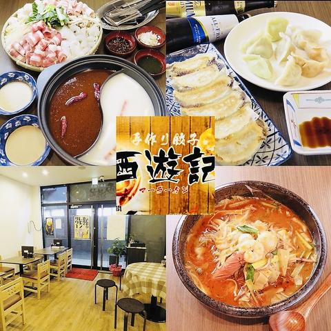 手作り餃子と火鍋、マーラータンが人気のコスパ◎な本格中華料理店♪