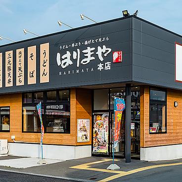ながさわ 土山本店の雰囲気1