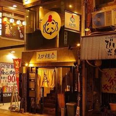 創作居酒屋 ゑびす屋 静岡駅前店の雰囲気1