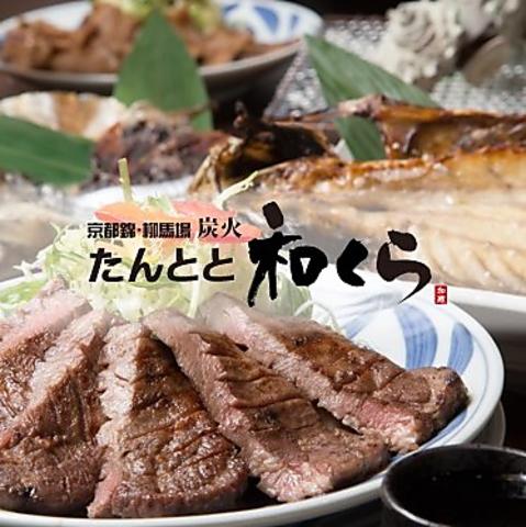 本場仙台仕込の牛たんや港直送干物を厳選。素材の旨味を引き出す本格炭火焼料理店。
