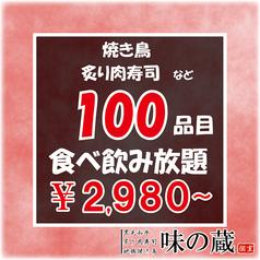 味の蔵 蒲田駅前店のおすすめ料理1