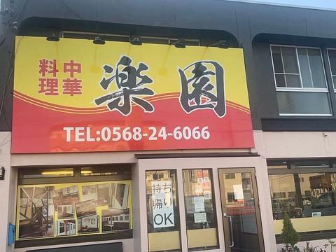 中華料理鮮楽園