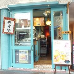 Ruban De Fruits An リュボン デュ フューリー アン カフェの雰囲気1