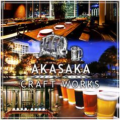 AKASAKA CRAFT WORKSの写真