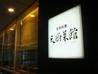 天厨菜館 渋谷店のおすすめポイント2