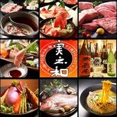 麺酒場 実之和 平塚店 神奈川のグルメ