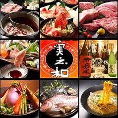 麺酒場 実之和 平塚店の写真