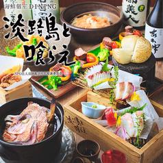 淡路島と喰らえ 新宿西口店