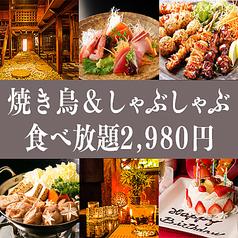 個室居酒屋 やじろうべゑ 新宿店特集写真1