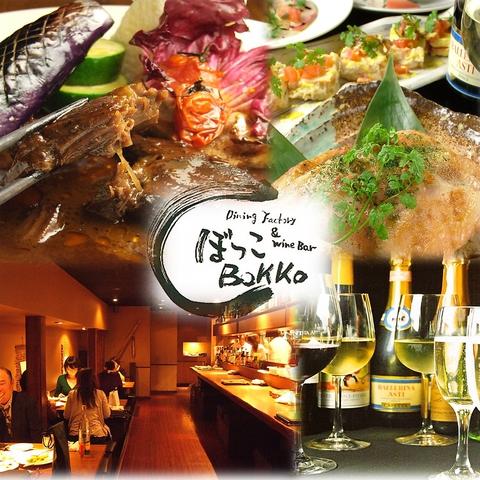 Dining Factory&Wine Bar Bokko