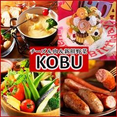 チーズ&肉&有機野菜 チーズフォンデュ KOBU こぶ 名古屋特集写真1