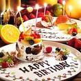 選べる誕生日特典はじめ、お得なクーポン多数ご用意!ご予約時にご確認ください!