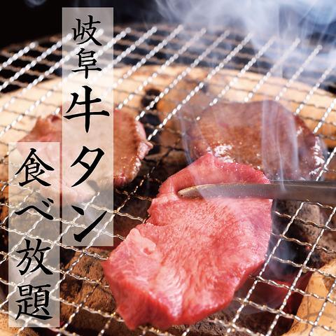 【個室×焼肉】岐阜駅からすぐで焼肉食べ放題。しかも和牛の肉寿司も食べ放題!