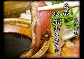 和顔 本館 鶏魚楼の写真