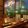桜木町の夜景を眺め、こだわり料理を堪能