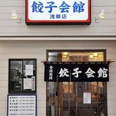 餃子会館 浅草店の雰囲気3