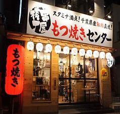 串屋横丁 高幡不動店の雰囲気1