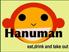 ハヌマン 池上店のロゴ