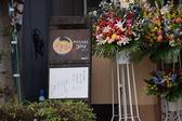 野方ホープ 川崎元住吉店の雰囲気3