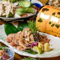 最高級ブランド地鶏【名古屋コーチン】使用の絶品料理!