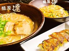 麺屋 達 高木店の写真