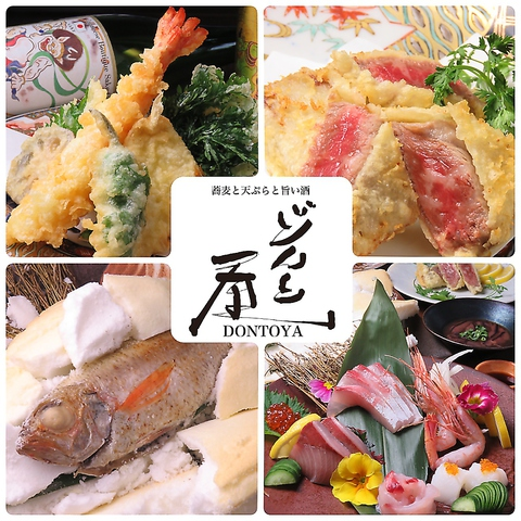蕎麦と天ぷらと旨い酒 どんと屋 変なホテル金沢香林坊店