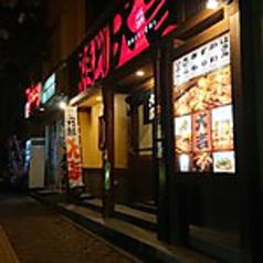 やきとり大吉 平岸店の写真