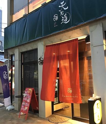 タン専門店 天乃道(テンノミチ)