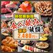 コスパ最強時間無制限125種食べ放題&飲み放題2480円~