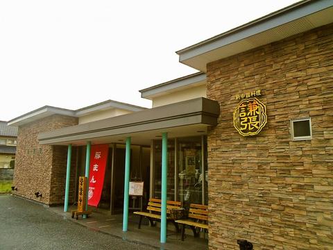 旬の食材のおいしさを生かした創作中国料理。創業27年の地元に愛される名店。