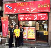 ティーヌン 西早稲田本店の雰囲気2