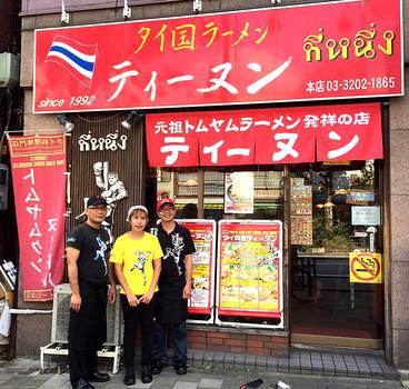 ティーヌン 西早稲田本店の雰囲気1