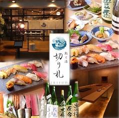 鮨と酒 切り札 町田の写真