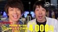 石川のビアガーデン最大級!最大500名までOK!!食べ飲み放題で120分で4000円。金&土&祝前日は90分!