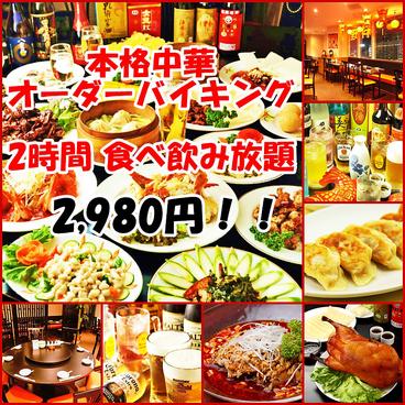 上海酒場 新宿三丁目店のおすすめ料理1