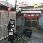 ホルモン焼 テッポ屋 上里店の詳細