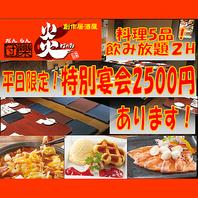 2H飲み放題付きコースが2500円から♪