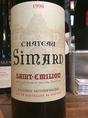 シャトー シマール96年 サンテミリオンのトップシャトー、オーゾンヌが手がけるワイン。