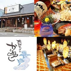 琉球キッチン かりゆしの写真