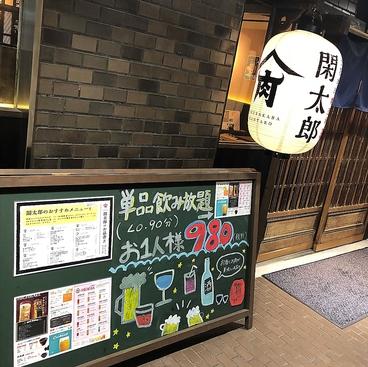閑太郎 本町店の雰囲気1
