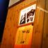 厳選肉と炭火Dining 肉ドシ 国分寺店のロゴ