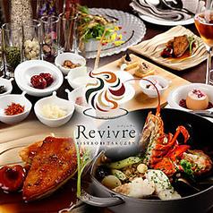ルヴィーブル Revivre 梅田の写真